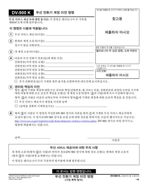 Form DV-900 K  Printable Pdf