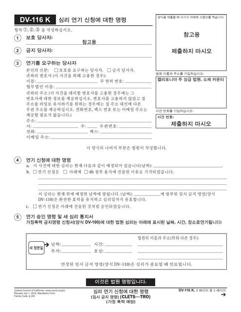 Form DV-116 K  Printable Pdf