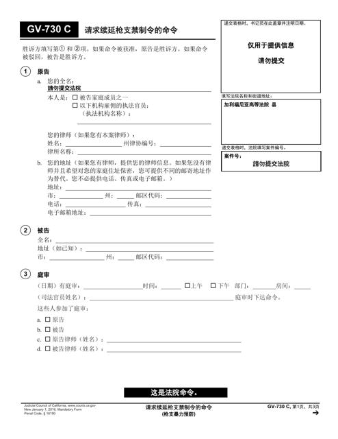 Form GV-730 C Printable Pdf