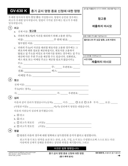 Form GV-630 K Printable Pdf