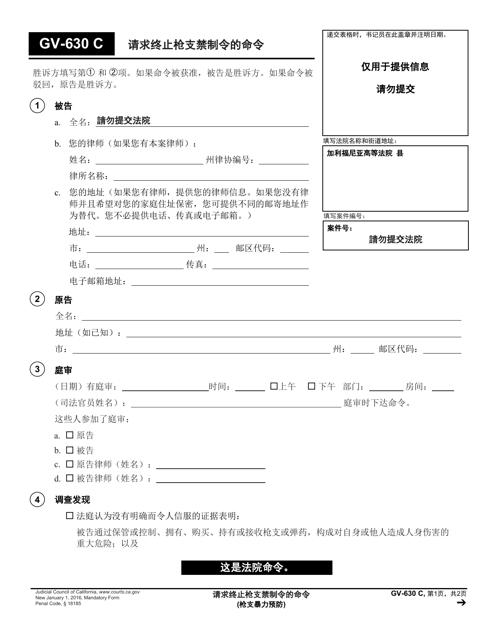 Form GV-630 C Printable Pdf