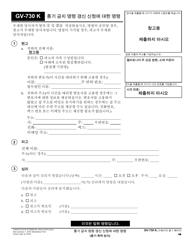 "Form GV-730 K ""Order on Request to Renew Firearms Restraining Order"" - California (Korean)"