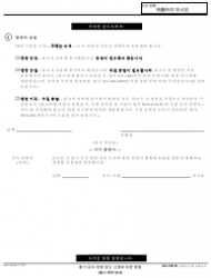 """Form GV-730 K """"Order on Request to Renew Firearms Restraining Order"""" - California (Korean), Page 3"""