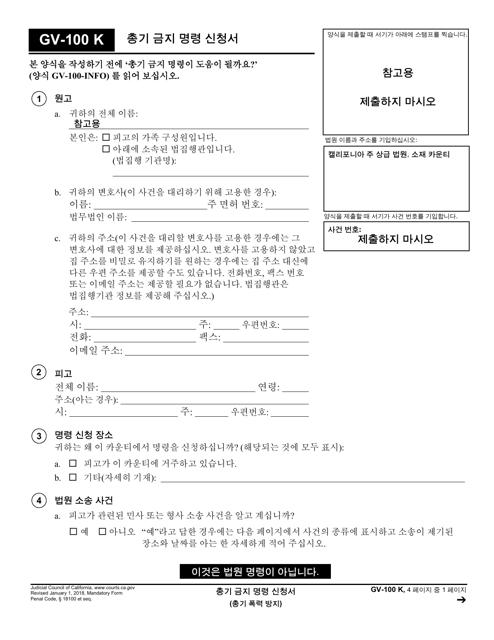 Form GV-100 K Printable Pdf