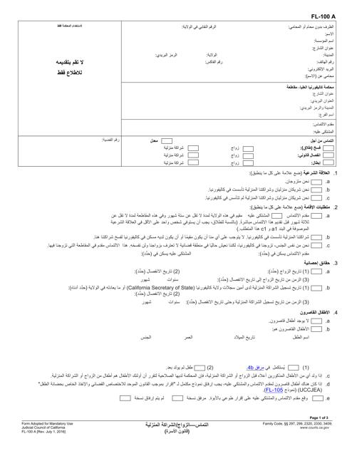 Form FL-100 A Printable Pdf