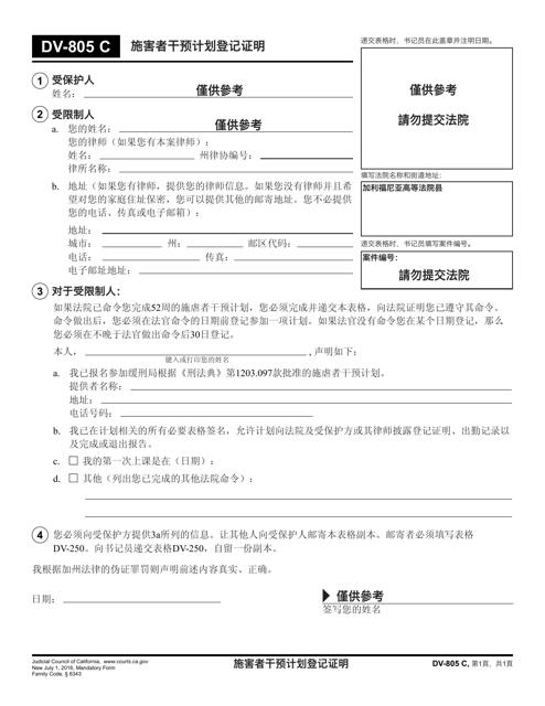 Form DV-805 C Printable Pdf