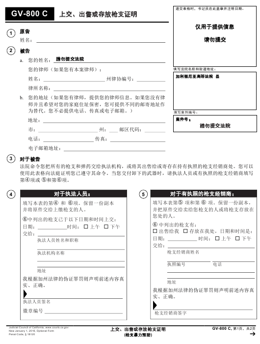 Form GV-800 C Printable Pdf
