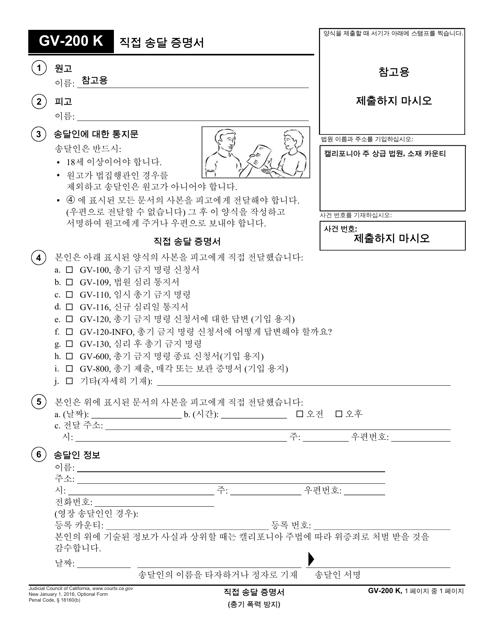 Form GV-200 K  Printable Pdf