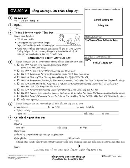 Form GV-200 V Printable Pdf