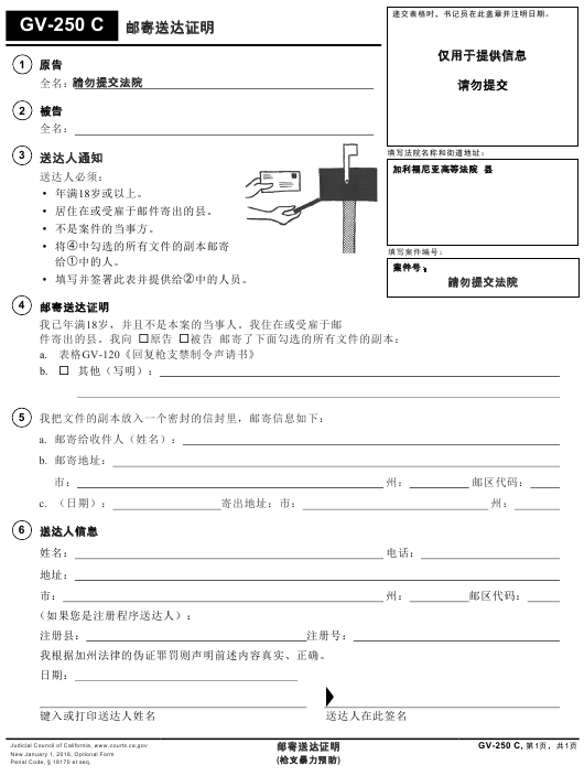 Form GV-250 C Printable Pdf