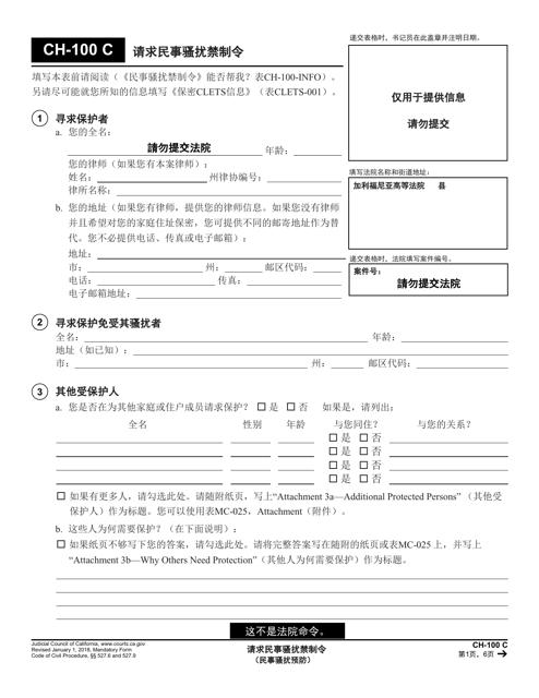 Form CH-100 C Printable Pdf