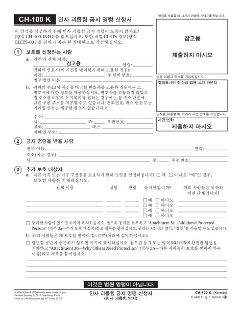 Form CH-100 K  Printable Pdf