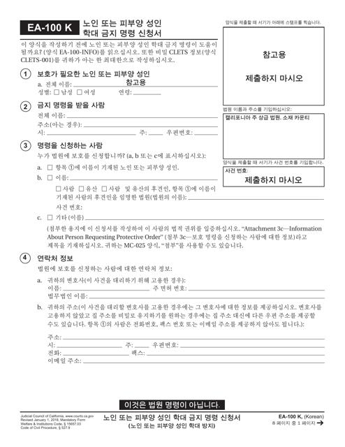 Form EA-100 K  Printable Pdf