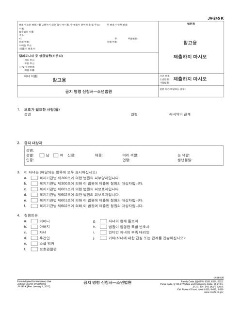 Form JV-245 K Printable Pdf