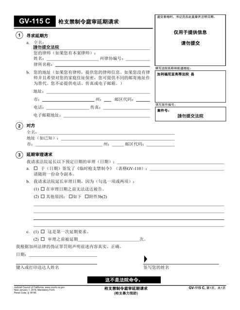 Form GV-115 C Printable Pdf