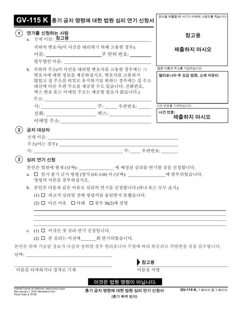 Form GV-115 K Printable Pdf