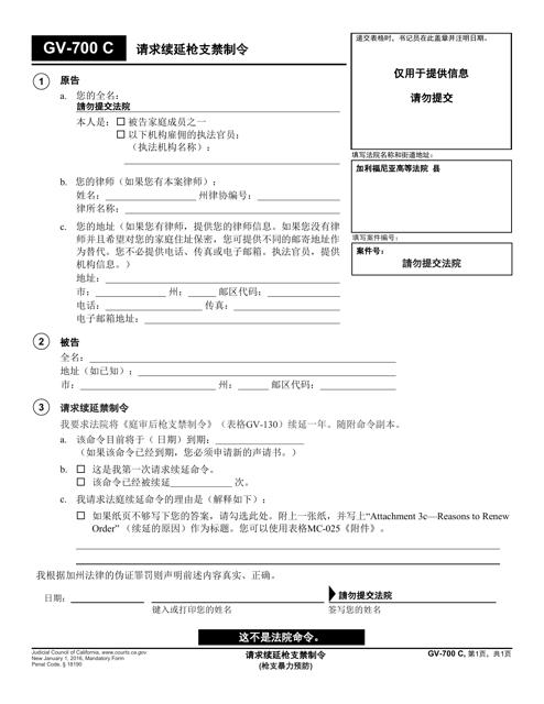 Form GV-700 C Printable Pdf