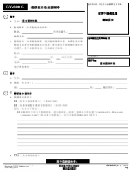 """Form GV-600 C """"Request to Terminate Firearms Restraining Order"""" - California (Chinese)"""