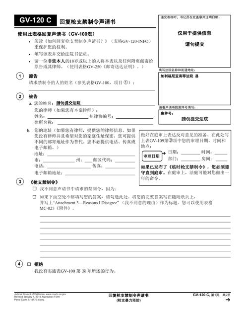 Form GV-120 C Printable Pdf
