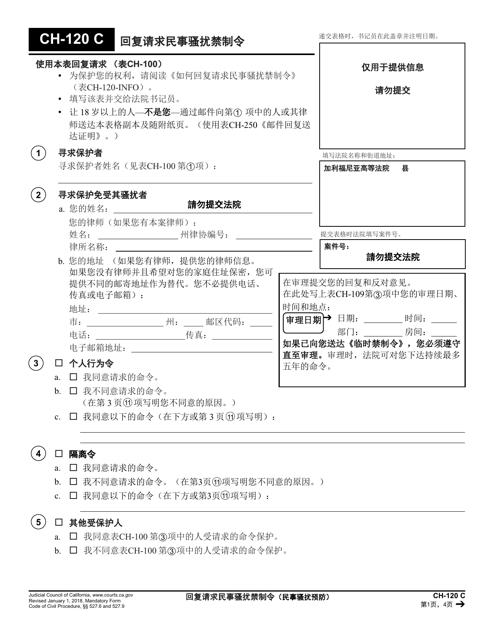 Form CH-120 C Printable Pdf