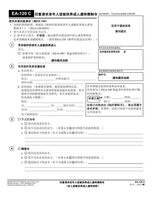 Form EA-120 C Printable Pdf