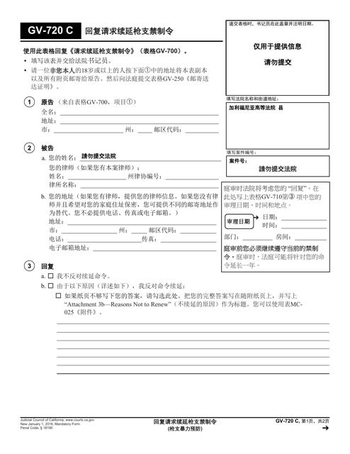 Form GV-720 C Printable Pdf