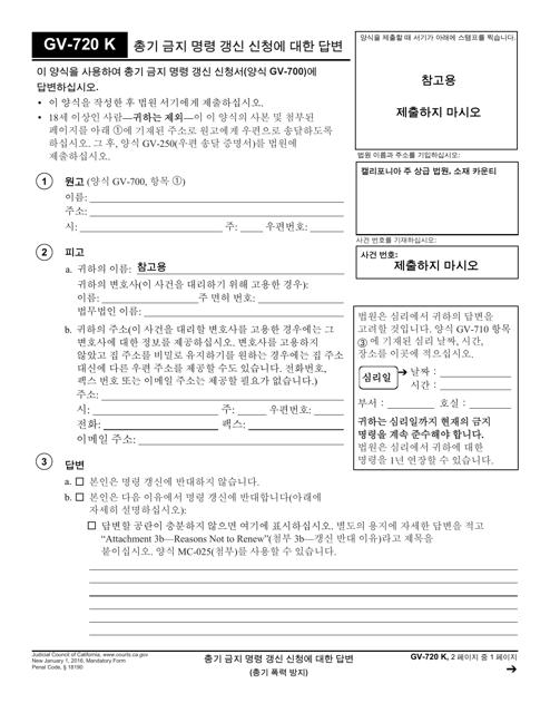 Form GV-720 K Printable Pdf