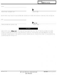 """Form GV-720 K """"Response to Request to Renew Firearms Restraining Order"""" - California (Korean), Page 2"""