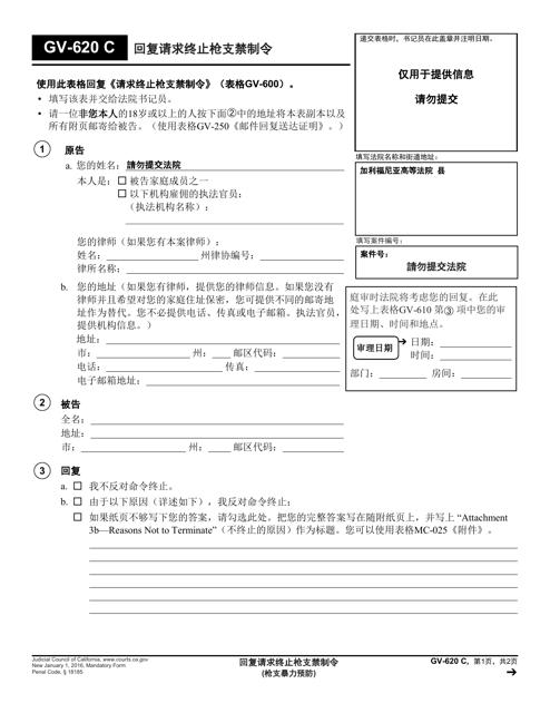Form GV-620 C Printable Pdf