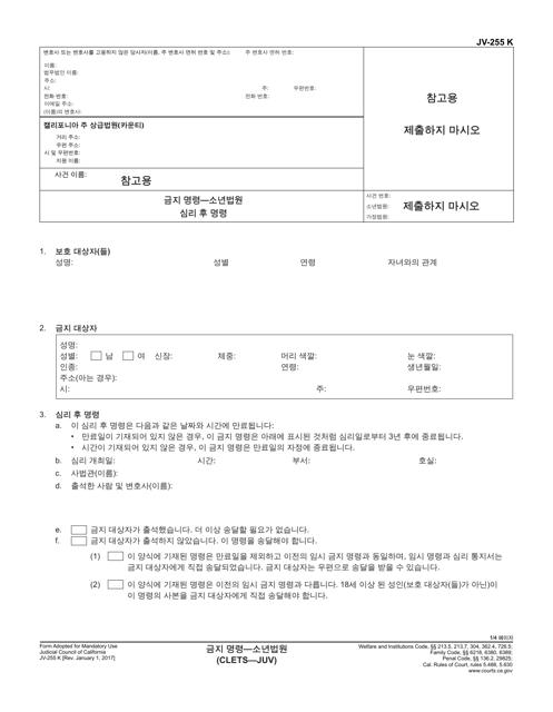 Form JV-255 K  Printable Pdf