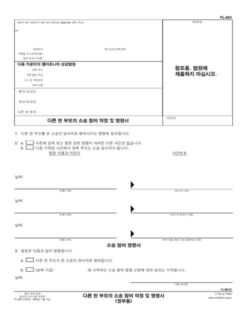 Form FL-663 K Printable Pdf
