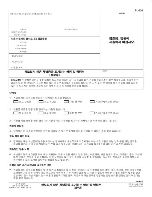 Form FL-626 K  Printable Pdf