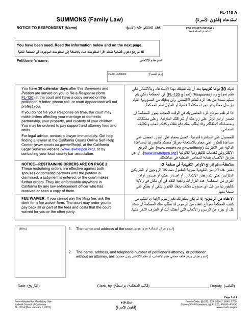 Form FL-110 A  Printable Pdf