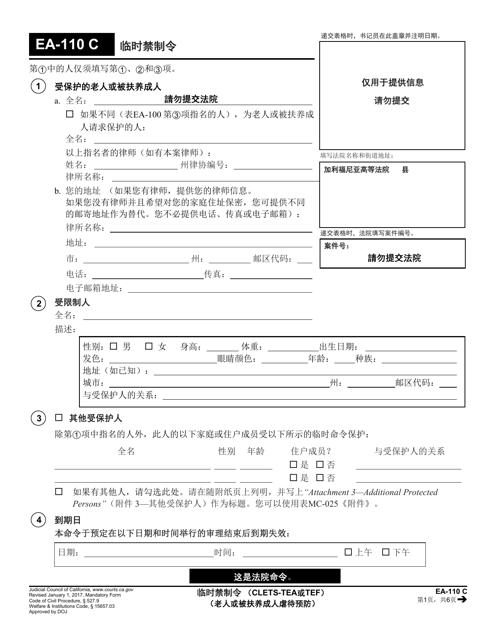 Form EA-110 C  Printable Pdf