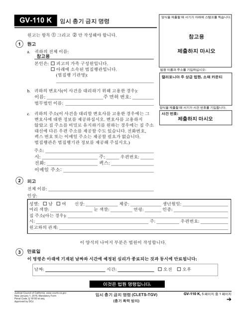 Form GV-110 K Printable Pdf