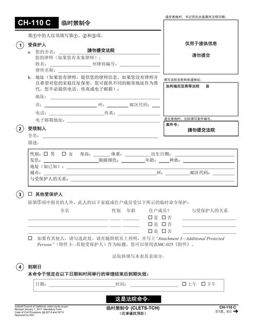Form CH-110 C Printable Pdf