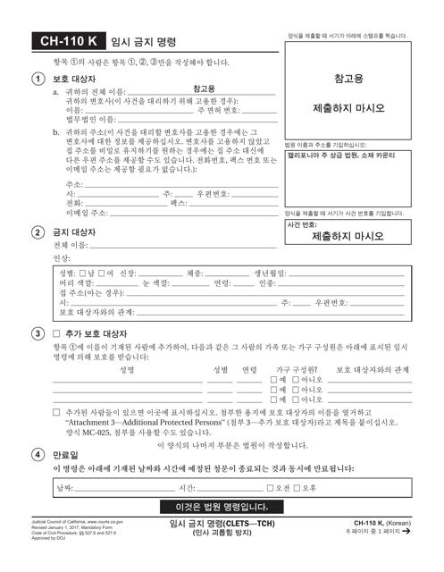 Form CH-110 K  Printable Pdf