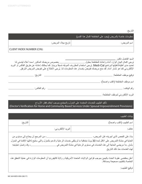 Form MC604 MDV ARA Printable Pdf