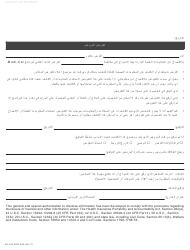 """Form MC604 MDV ARA """"Doctor's Verification for Home and Community Based Services Under Spousal Impoverishment Provisions"""" - California (Arabic), Page 2"""