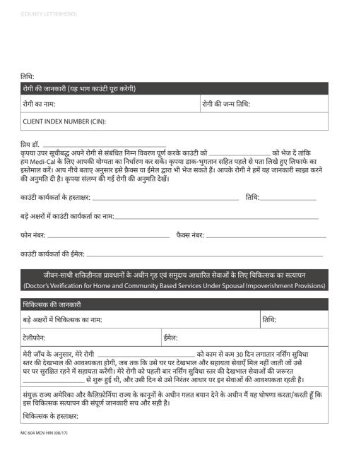 Form MC604 MDV HIN Printable Pdf