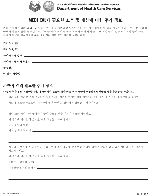 Form MC604 IPS KOR Printable Pdf