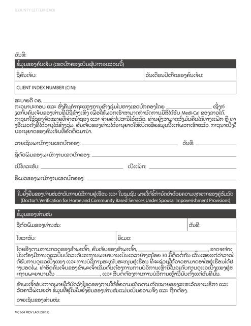 Form MC604 MDV LAO Printable Pdf
