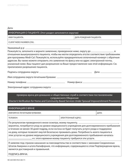 Form MC604 MDV RUS Printable Pdf