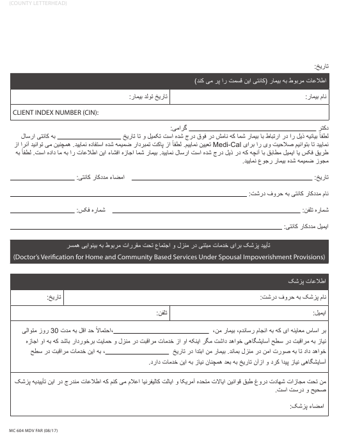Form MC604 MDV FAR Printable Pdf