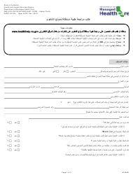 "Form DMHC20-224 ""Independent Medical Review Application (Imr)/Complaint Form"" - California (Arabic)"