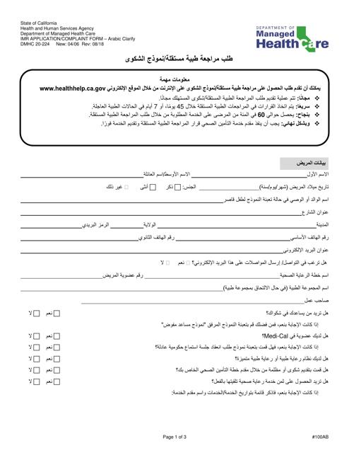 Form DMHC20-224 Printable Pdf