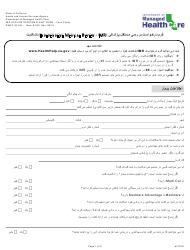 "Form DMHC20-224 ""Independent Medical Review (Imr) Application/Complaint Form"" - California (Farsi)"