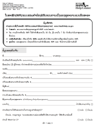"Form Dmhc20-224 ""Independent Medical Review (Imr) Application/Complaint Form"" - California (Lao)"