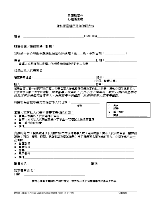 """Dmh Privacy Notice Acknowledgement Form"" - Massachusetts (Chinese) Download Pdf"