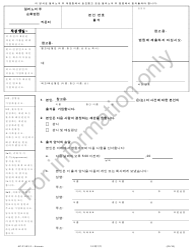 Form AP-P 503.2 Appearance Pro Se - Illinois